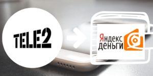 Перевод с Теле2 на Яндекс.Деньги